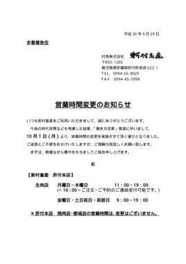 営業時間変更のお知らせ(個人お客様)-001.jpg