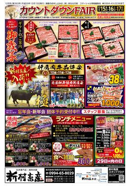 新村畜産様_CM12月号_3校正.jpg