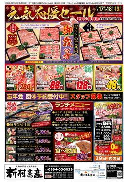 新村畜産様_CM最終分.jpg