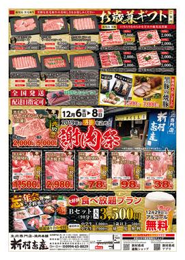 新村畜産様_修正 (1).jpg