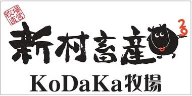 新村畜産KODAKA牧場_page-0001.jpg