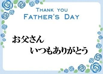 父の日カード.jpg
