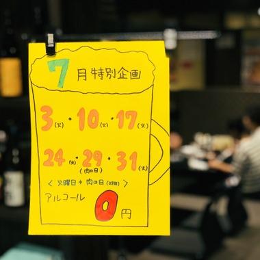 飲み放題0円.jpg