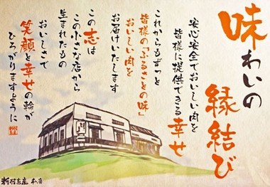 kimotuki-seiniku1.jpg